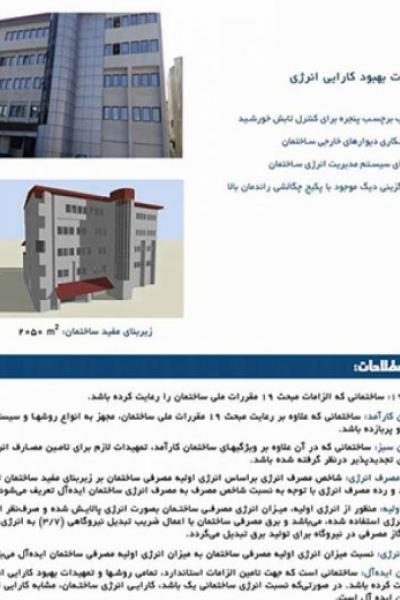 ساختمان گاز استان گیلان