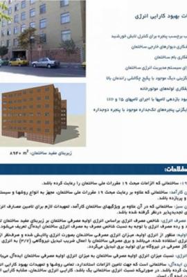 ساختمان گاز استان تهران