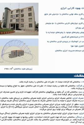 ساختمان گاز استان خوزستان